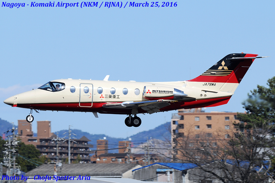 Chofu Spotter Ariaさんの三菱重工業 Hawker 400 (JA78MA) 航空フォト