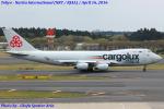 Chofu Spotter Ariaさんが、成田国際空港で撮影したカーゴルクス・イタリア 747-4R7F/SCDの航空フォト(写真)