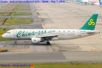Chofu Spotter Ariaさんが、関西国際空港で撮影した春秋航空 A320-214の航空フォト(写真)