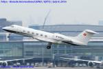 Chofu Spotter Ariaさんが、羽田空港で撮影した南山公務 G-IV-X Gulfstream G450の航空フォト(写真)