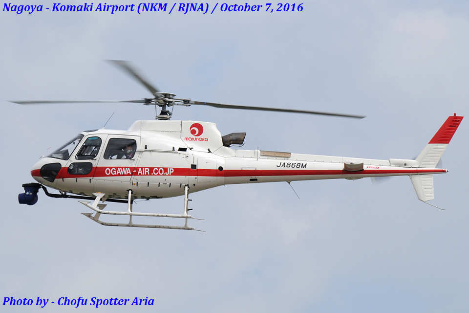 Chofu Spotter Ariaさんの小川航空 Eurocopter AS350 Ecureuil/AStar (JA868M) 航空フォト