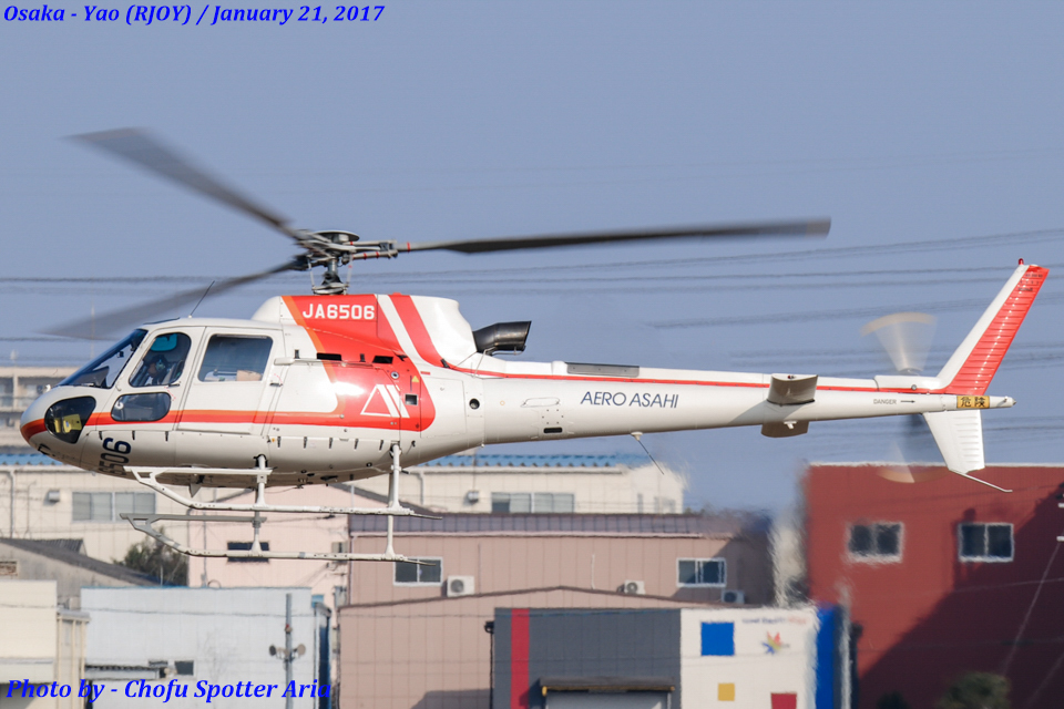 Chofu Spotter Ariaさんの朝日航洋 Eurocopter AS350 Ecureuil/AStar (JA6506) 航空フォト