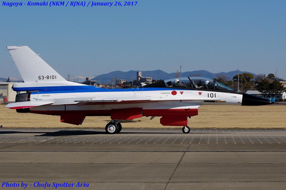 Chofu Spotter Ariaさんの航空自衛隊 Mitsubishi F-2B (63-8101) 航空フォト
