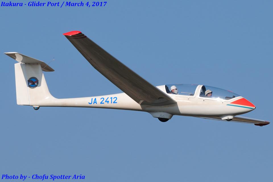 Chofu Spotter Ariaさんの日本グライダークラブ Grob G103 (JA2412) 航空フォト