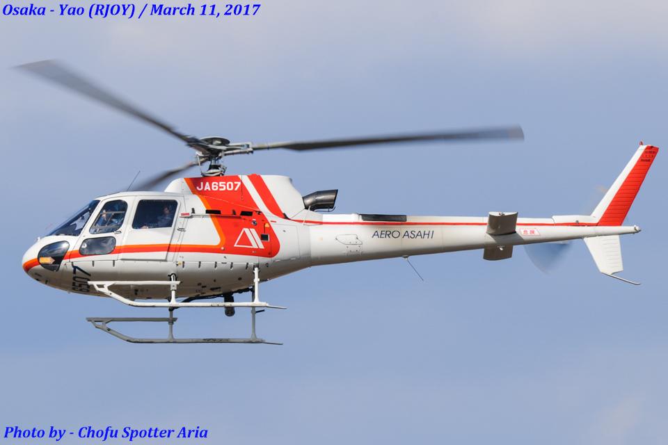 Chofu Spotter Ariaさんの朝日航洋 Eurocopter AS350 Ecureuil/AStar (JA6507) 航空フォト