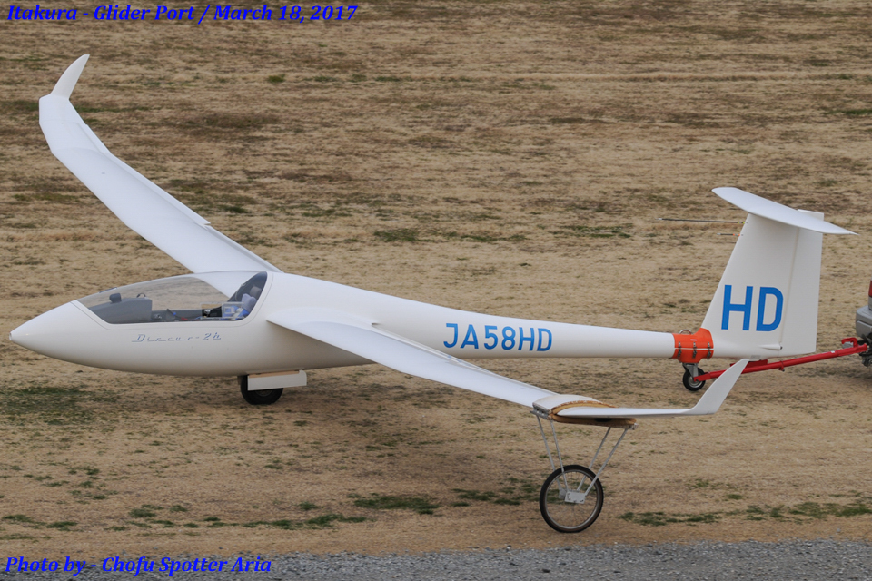 Chofu Spotter Ariaさんの日本個人所有 Schempp-Hirth Discus 2 (JA58HD) 航空フォト