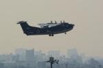 banshee02さんが、羽田空港で撮影した海上自衛隊 US-2の航空フォト(写真)