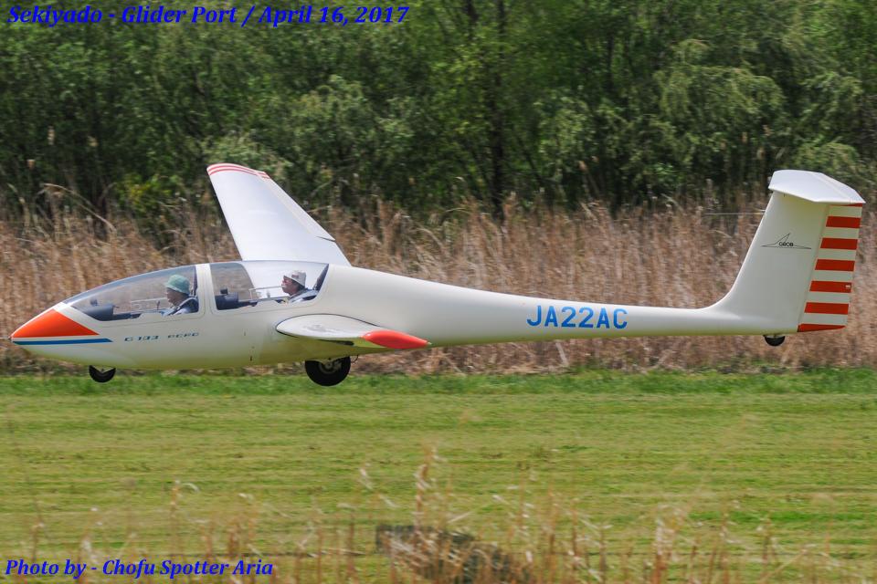 Chofu Spotter Ariaさんのアサヒソアリングクラブ Grob G103 (JA22AC) 航空フォト