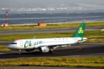 we love kixさんが、関西国際空港で撮影した春秋航空 A320-214の航空フォト(写真)