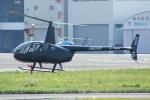 485k60さんが、東京ヘリポートで撮影した日本法人所有 R44 Raven IIの航空フォト(写真)
