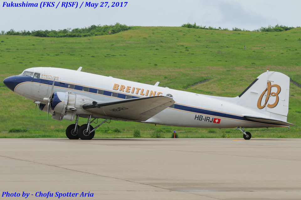 Chofu Spotter Ariaさんのスーパーコンステレーション飛行協会 Douglas DC-3 (HB-IRJ) 航空フォト