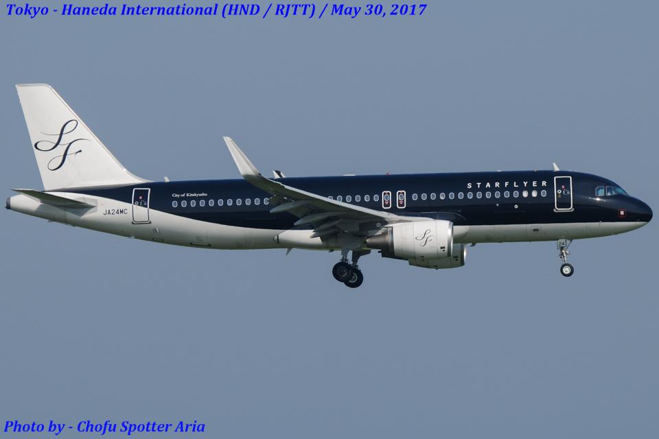 Chofu Spotter Ariaさんのスターフライヤー Airbus A320 (JA24MC) 航空フォト