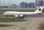 あしゅーさんが、羽田空港で撮影した航空自衛隊 747-47Cの航空フォト(写真)
