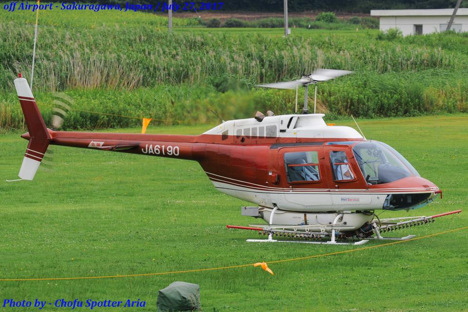 Chofu Spotter Ariaさんのヘリサービス Bell 206/406 (JA6190) 航空フォト