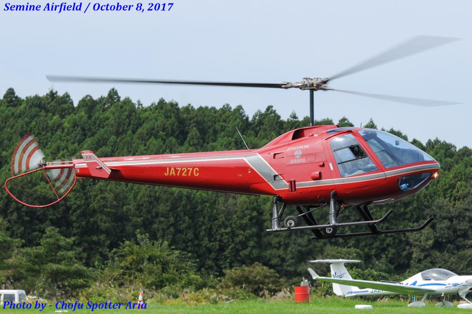Chofu Spotter Ariaさんの日本個人所有 Enstrom F-28/280 (JA727C) 航空フォト