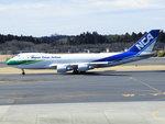 アイスコーヒーさんが、成田国際空港で撮影した日本貨物航空 747-481F/SCDの航空フォト(写真)