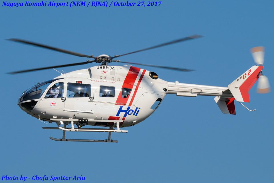 Chofu Spotter Ariaさんのセントラルヘリコプターサービス Kawasaki BK117 (JA6934) 航空フォト
