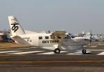 LOTUSさんが、八尾空港で撮影したスカイトレック Kodiak 100の航空フォト(写真)