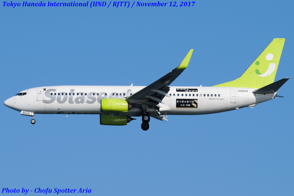 Chofu Spotter Ariaさんのソラシド エア Boeing 737-800 (JA802X) 航空フォト