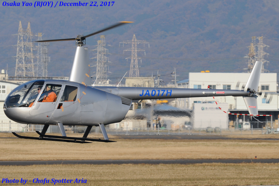 Chofu Spotter Ariaさんの賛栄商事 Robinson R44 (JA017H) 航空フォト