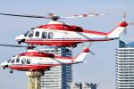 takaRJNSさんが、横浜海上防災基地で撮影した横浜市消防航空隊 AW139の航空フォト(写真)
