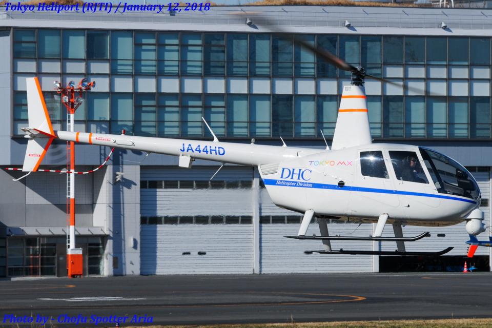 Chofu Spotter Ariaさんのディーエイチシー Robinson R44 (JA44HD) 航空フォト