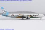 Chofu Spotter Ariaさんが、新千歳空港で撮影したAIR DO 767-381の航空フォト(飛行機 写真・画像)