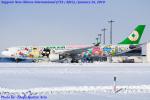 Chofu Spotter Ariaさんが、新千歳空港で撮影したエバー航空 A330-302Xの航空フォト(写真)