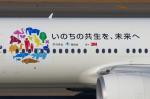 blowgunさんが、中部国際空港で撮影した日本航空 777-346/ERの航空フォト(写真)