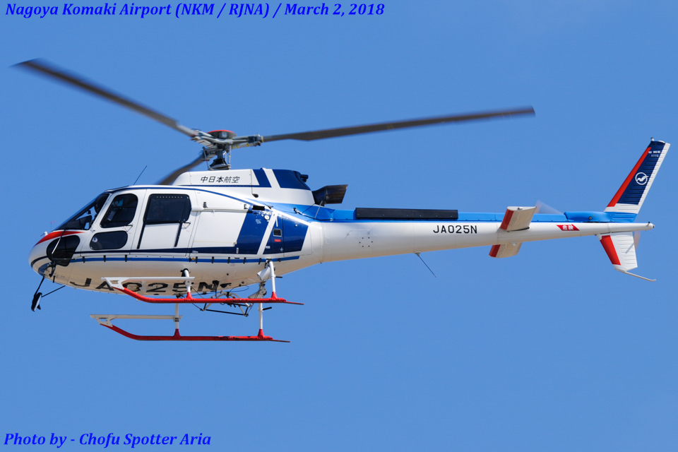 Chofu Spotter Ariaさんの中日本航空 Eurocopter AS350 Ecureuil/AStar (JA025N) 航空フォト