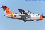 いおりさんが、岩国空港で撮影した海上自衛隊 US-1Aの航空フォト(写真)