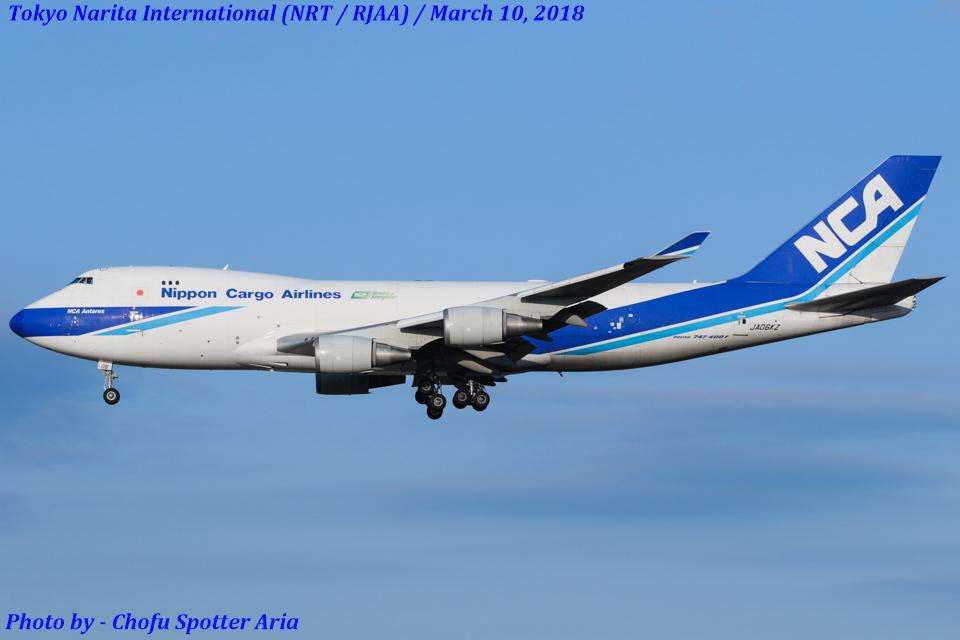 Chofu Spotter Ariaさんの日本貨物航空 Boeing 747-400 (JA06KZ) 航空フォト