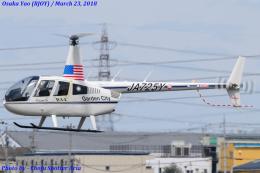Chofu Spotter Ariaさんが、八尾空港で撮影した大阪航空 R44 IIの航空フォト(写真)
