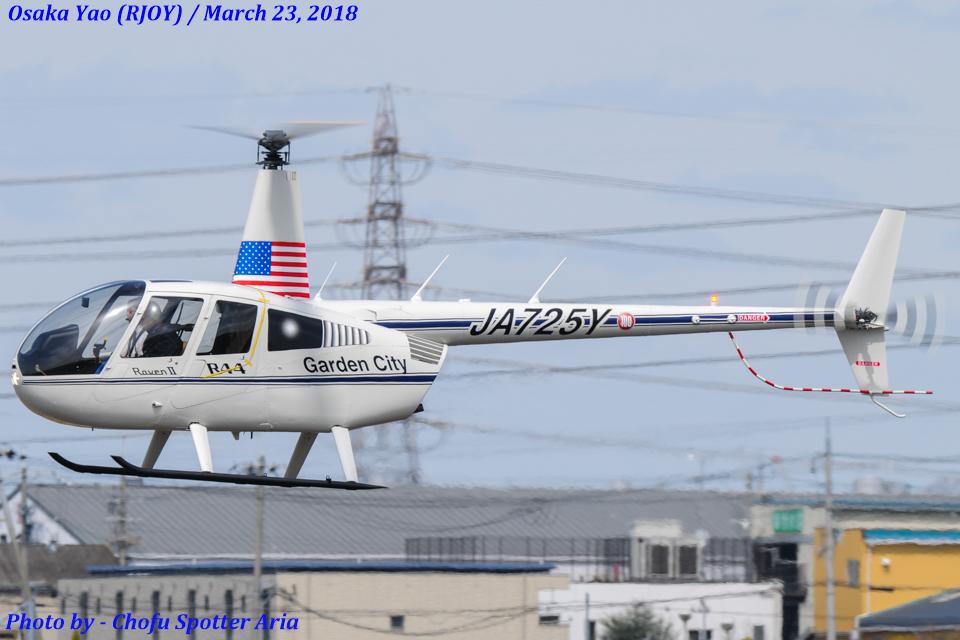 Chofu Spotter Ariaさんの大阪航空 Robinson R44 (JA725Y) 航空フォト