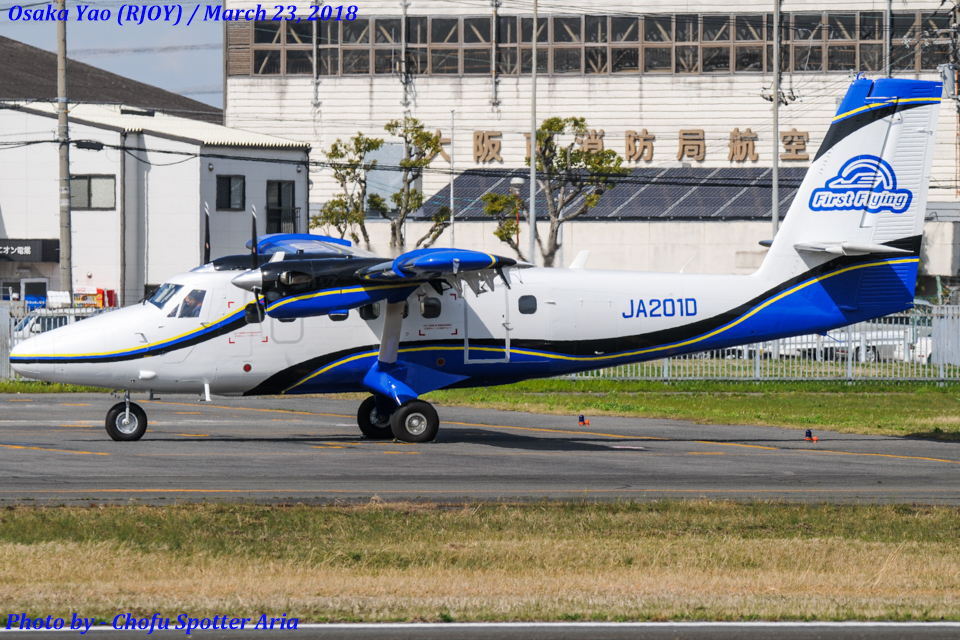 Chofu Spotter Ariaさんの第一航空 Viking DHC-6 Twin Otter (JA201D) 航空フォト