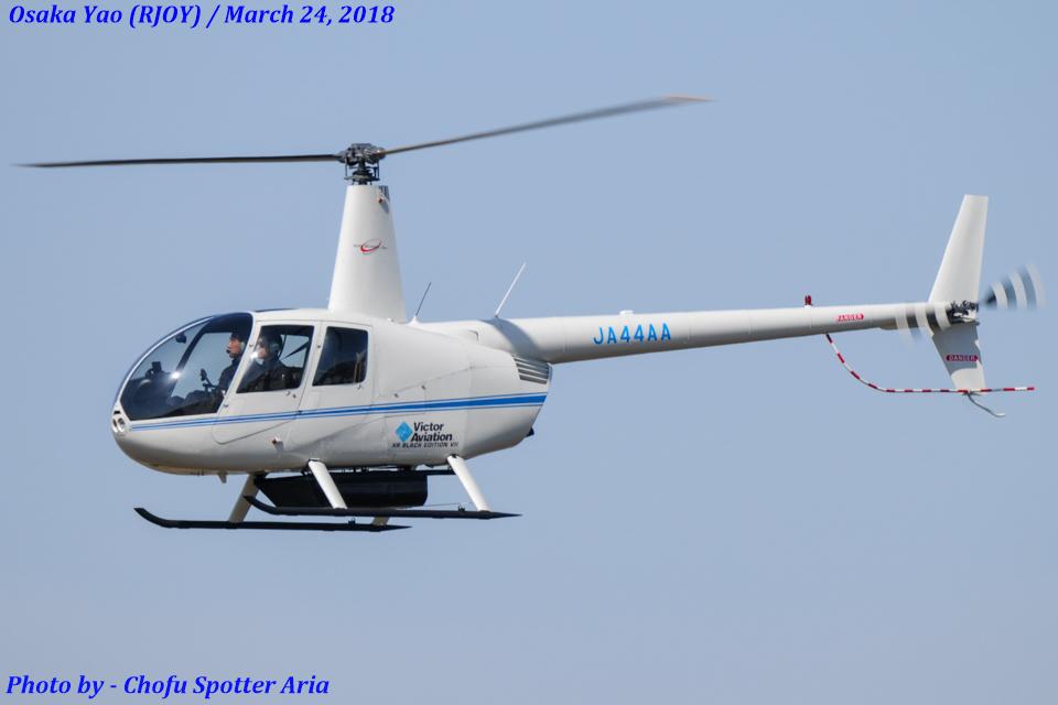 Chofu Spotter Ariaさんのつくば航空 Robinson R44 (JA44AA) 航空フォト