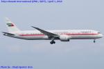 Chofu Spotter Ariaさんが、羽田空港で撮影したアミリ フライト 787-9の航空フォト(写真)