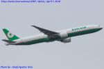 Chofu Spotter Ariaさんが、成田国際空港で撮影したエバー航空 777-35E/ERの航空フォト(写真)