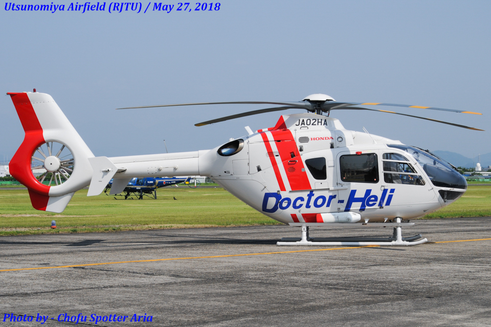 Chofu Spotter Ariaさんの本田航空 Eurocopter EC135/635 (JA02HA) 航空フォト