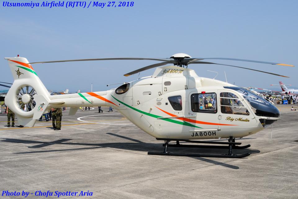 Chofu Spotter Ariaさんの日本個人所有 Eurocopter EC135/635 (JA800H) 航空フォト