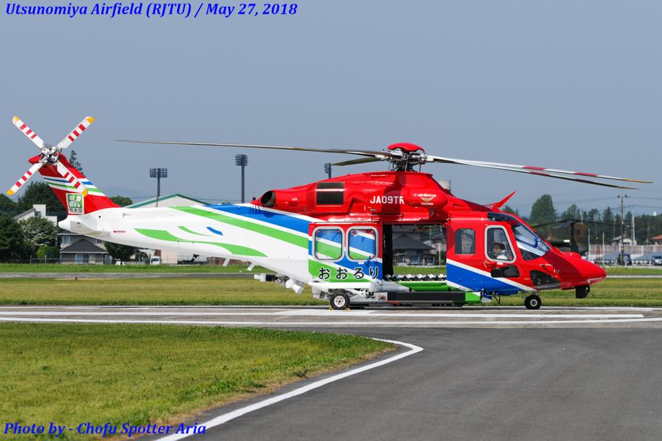 Chofu Spotter Ariaさんの栃木県消防防災航空隊 AgustaWestland AW139 (JA09TR) 航空フォト