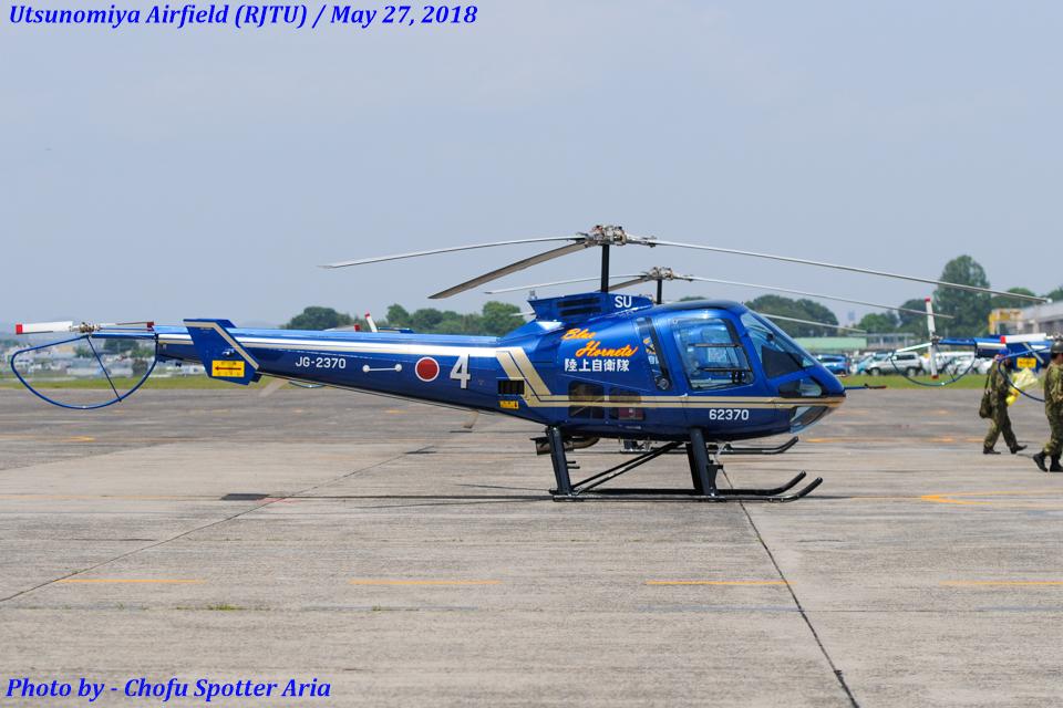 Chofu Spotter Ariaさんの陸上自衛隊 Enstrom 480 (62363) 航空フォト