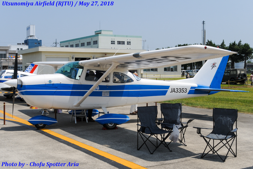 Chofu Spotter Ariaさんの日本個人所有 Cessna 172 (JA3353) 航空フォト