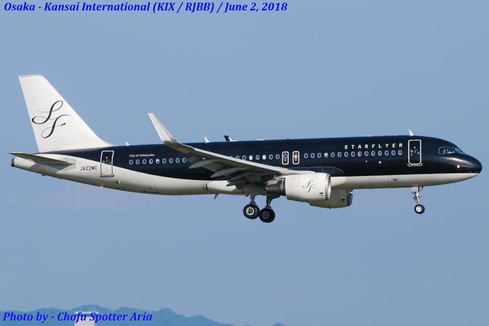 Chofu Spotter Ariaさんのスターフライヤー Airbus A320 (JA22MC) 航空フォト