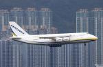 Asamaさんが、香港国際空港で撮影したアントノフ・エアラインズ An-124-100 Ruslanの航空フォト(写真)