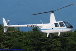 Chofu Spotter Ariaさんが、松本空港で撮影した日本個人所有 R44 Raven IIの航空フォト(写真)