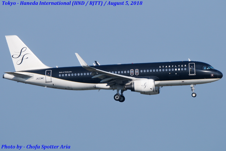 Chofu Spotter Ariaさんのスターフライヤー Airbus A320 (JA23MC) 航空フォト