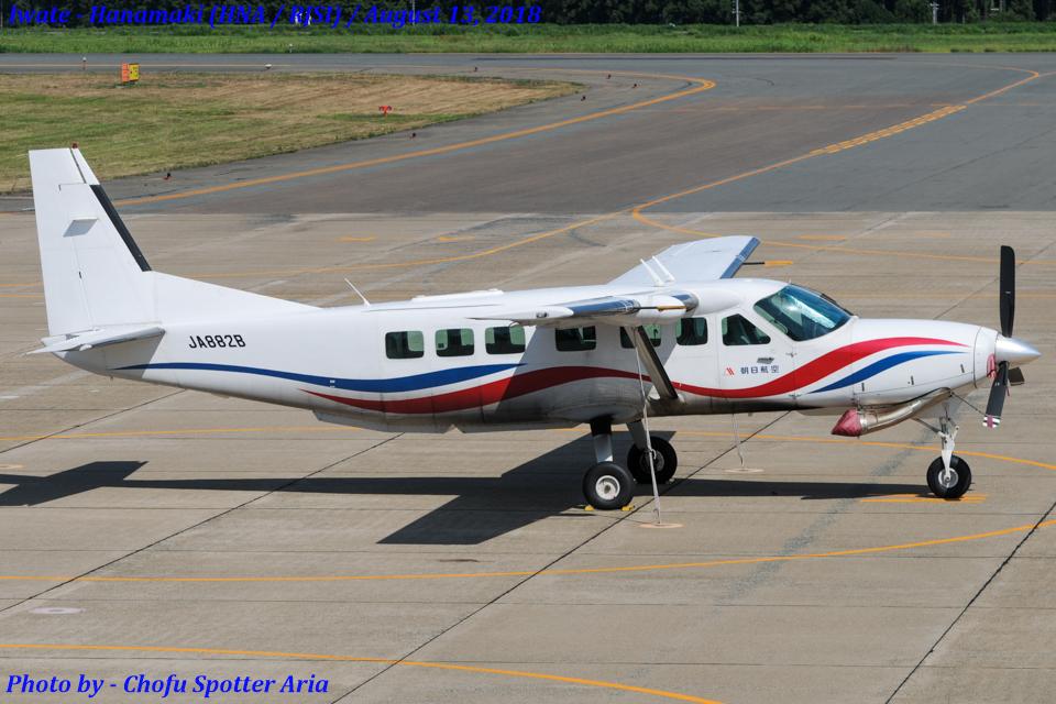 Chofu Spotter Ariaさんの朝日航空 Cessna 208 (JA882B) 航空フォト