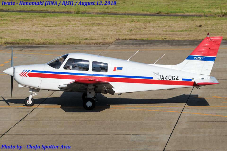 Chofu Spotter Ariaさんの日本個人所有 Piper PA-28 Cherokee (JA4064) 航空フォト