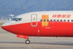 キイロイトリさんが、関西国際空港で撮影した雲南祥鵬航空 737-84Pの航空フォト(写真)